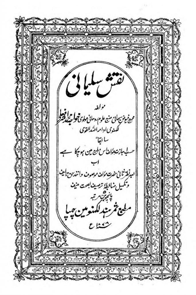 Naqsh e Sulemani PDF Free Download