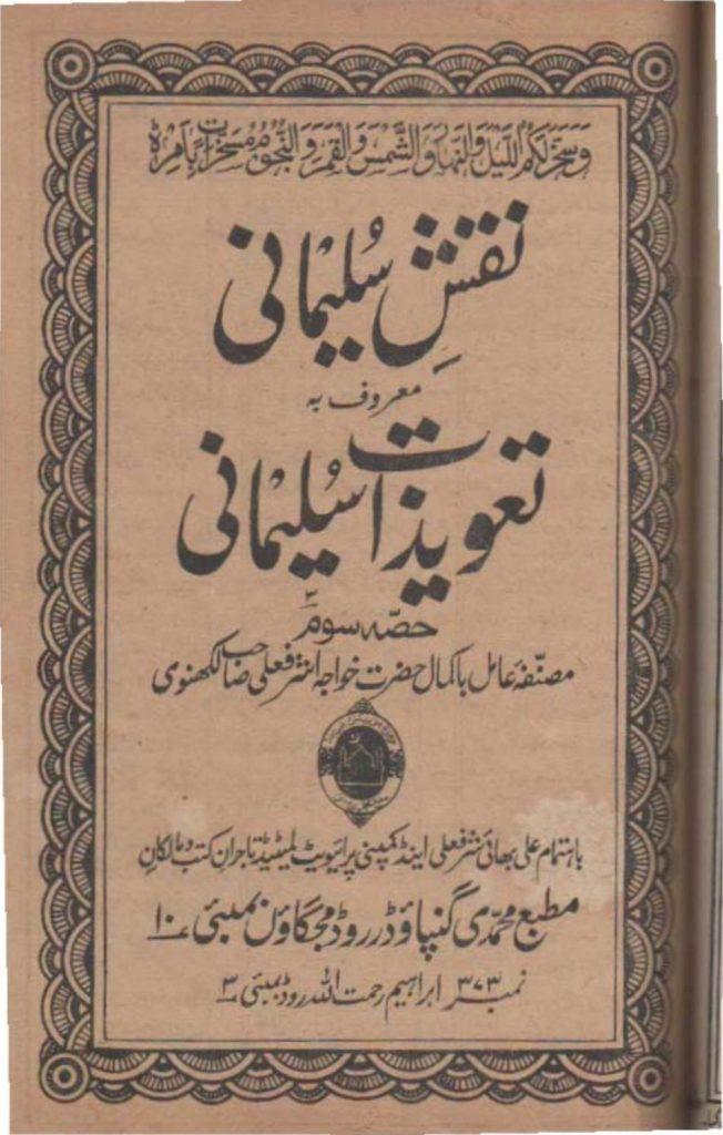 Naqsh e Sulemani Taweezat e Sulemani PDF Free Download