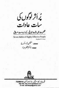 Seven Habits of Highly Effective People Motivational Books in Urdu PDF Free Download