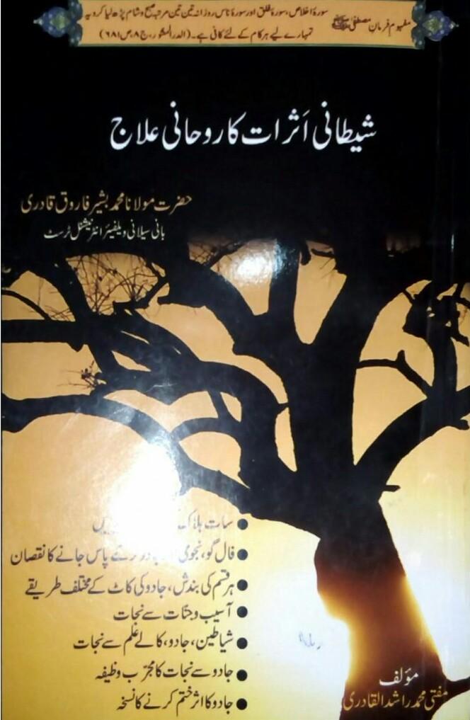 Shaitani Asraat Ka Rohani ilaaj PDF Free