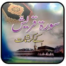 Surah e Quraish K Karishmat PDF Free Download