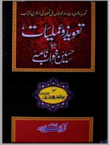Taweez o Amliyat Mah Haseen Khuwab Nama PDF Free Download