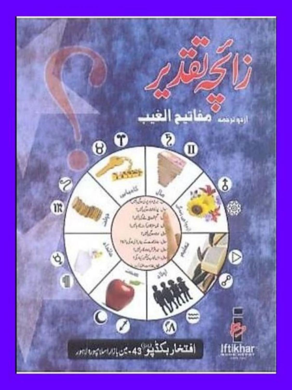 Zaicha e Taqdeer in Urdu PDF Free Download