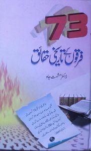 73 Firqon K Tareekhi Haqaiq PDF Free Download
