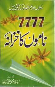7777 Namo Ka Khazana PDF Free Download