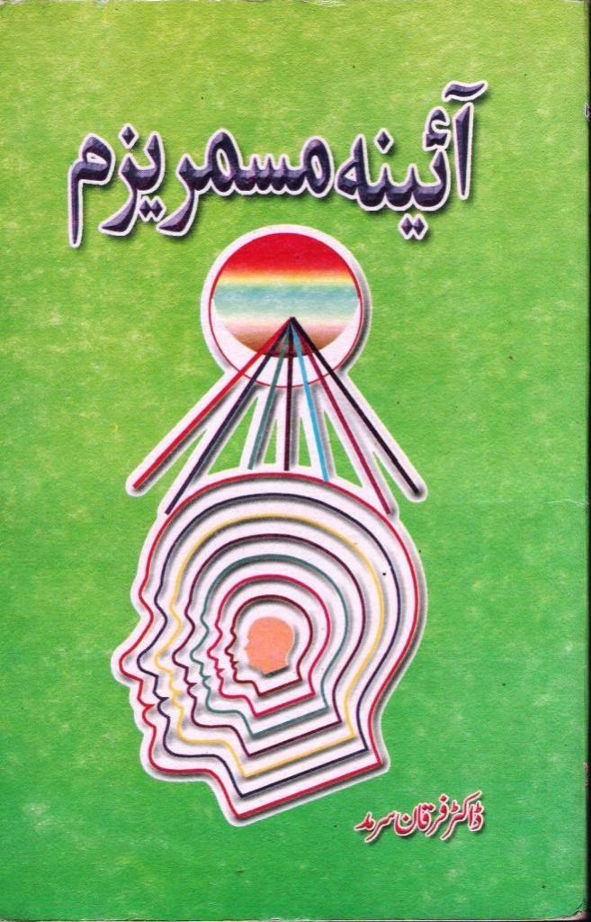 Aaina e Mesmerism by Dr. Furqan Sarmad PDF Free Download