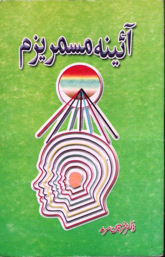 Aaina e Mesmerism by Dr. Furqan Sarmad PDF Free Download