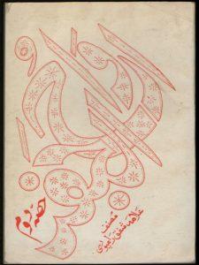 Arwah ul Jaffar Part 2 PDF Free Download