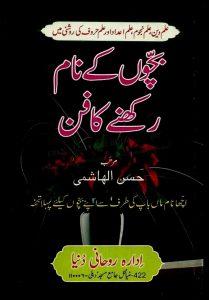 Bachon K Naam Rakhney Ka Fun Urdu PDF Free Download