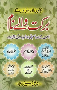 Bachon Or Baron K Barkat Waly Naam PDF Free Download
