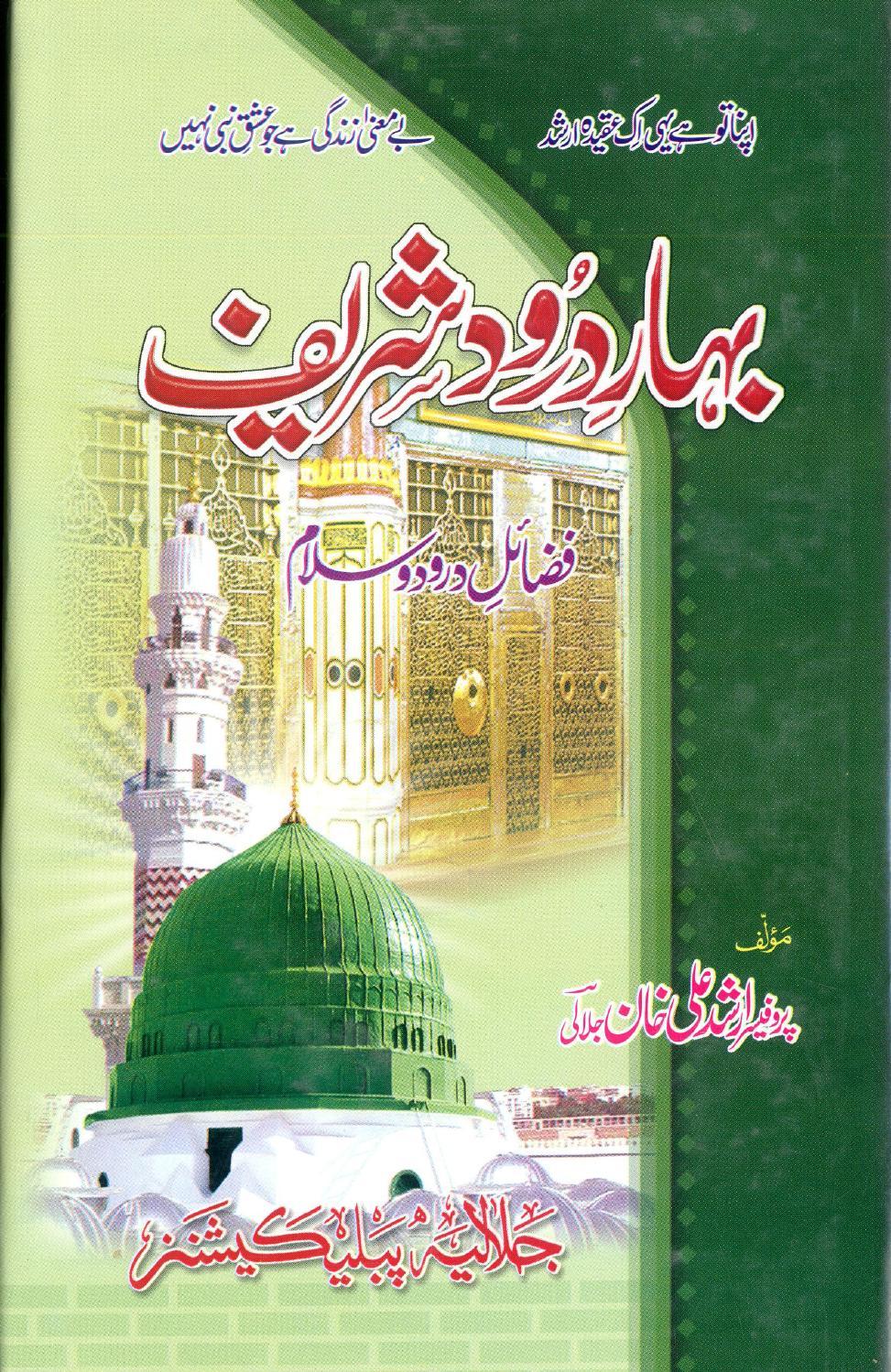Bahar e Darood e Sharif PDF Free Download