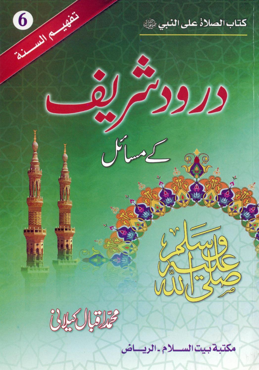 Darood e Sharif K Masail PDF Free Download