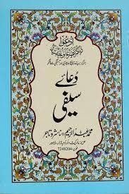 Dua e Saifi by Muhammad Abdul Raheem PDF Free Download