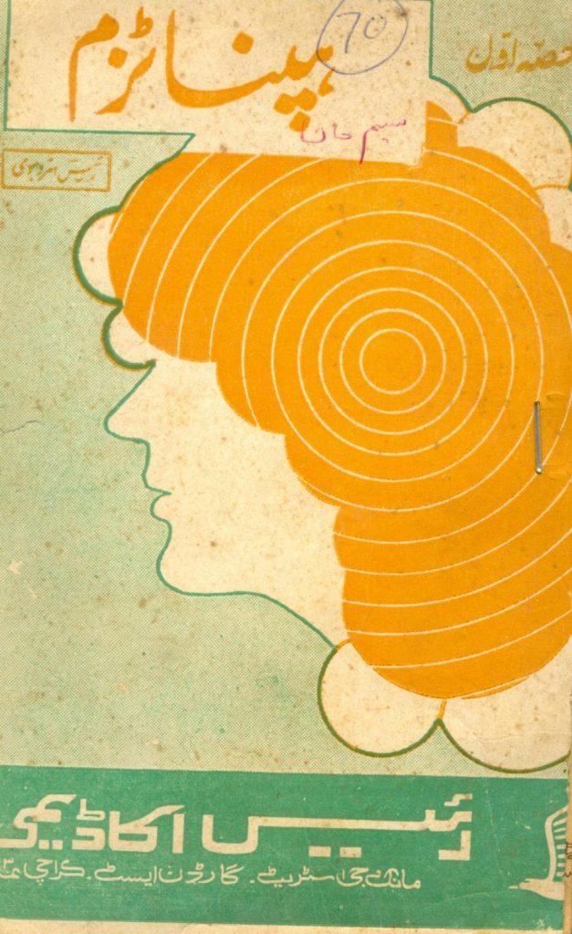 Hypnotism Part 1 By Raees Amrohi PDF Free Download
