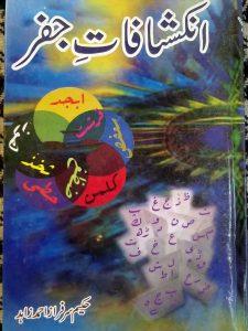 Inkeshafat e Jaffar PDF Free Download