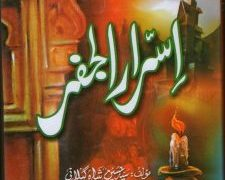 Israr ul Jaffar by Syed Hussain Shah Gillani PDF Free Download