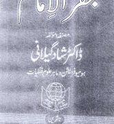 Jaffar ul Imam by Dr. Shad Gillani PDF Free Download