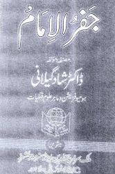Jaffar ul Imam by Dr. Shad Gillani PDF Free Download