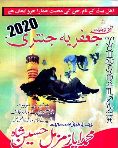 Jafariya Jantri 2020 PDF Free Download
