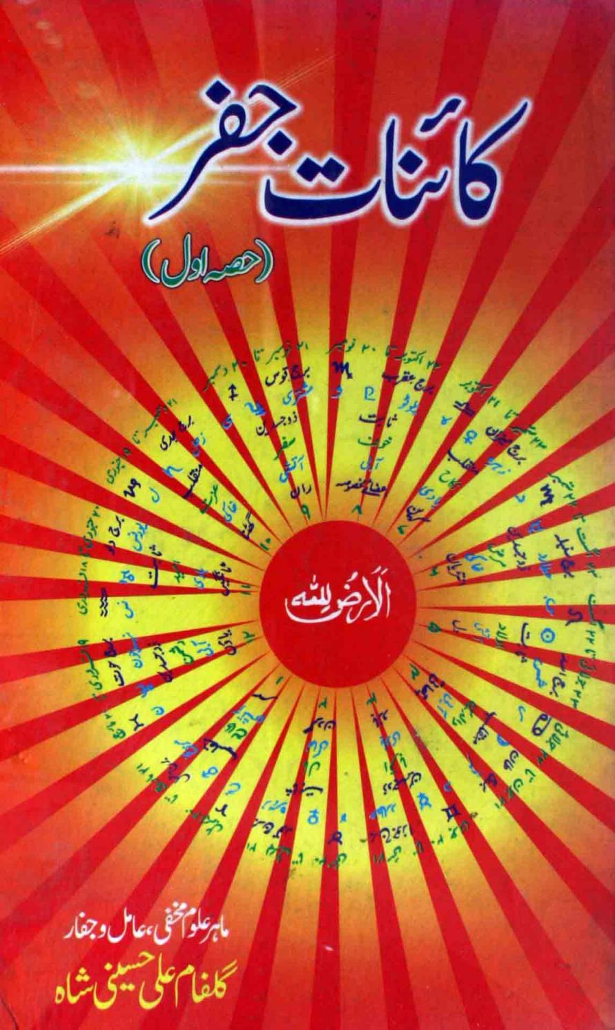 Kainat e Jaffar Part 1 PDF Free Download