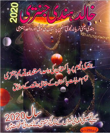 Khalid Hindi Jantri 2020 PDF Free Download