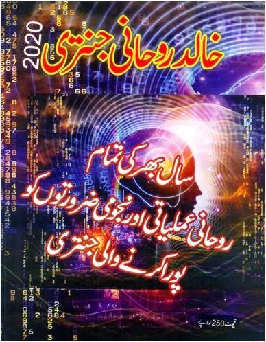 Khalid Rohani Jantri 2020 PDF Free Download