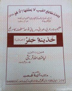 Khazina e Jaffar Part 1 PDF Free Download