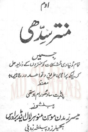 Mantar e Sidhi PDF Free Download