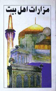 Mazaraat e Ehle Bait PDF Free Download