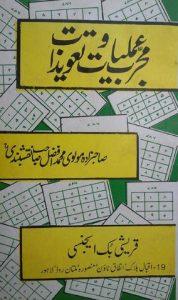 Mujrab Amliyat o Tawezat PDF Free Download