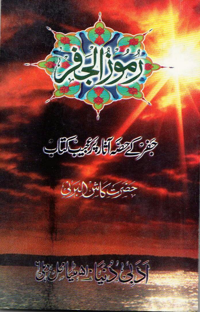 Ramooz ul Jaffar by Kash Al Barni PDF Free Download