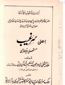 Ser e Ghaib by Hakeem Shad Gillani PDF Free Download