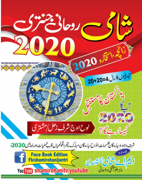 Shami Rohani Jantri 2020 PDF Free Download