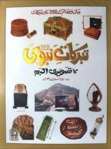 Tabarkat e Nabvi SAW PDF Free Download