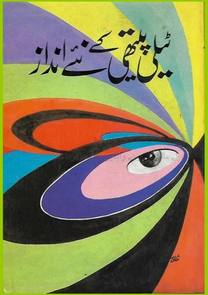Telepathy K Naye Andaaz by Taj Parveez