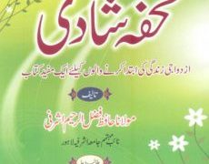 Tohfa e Shadi PDF Book Free Download