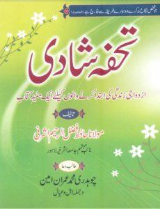 Tohfa e Shadi PDF Book Free Download