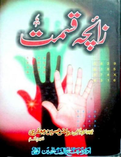 Zaicha e Qismat PDF Free Download