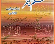 ilm e Jaffar by Agha Muhammad Ashraf PDF Free Download