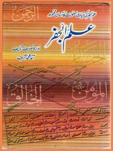 ilm e Jaffar by Agha Muhammad Ashraf PDF Free Download