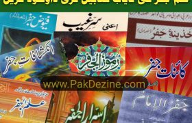ilm e jaffar books in Urdu pdf free download