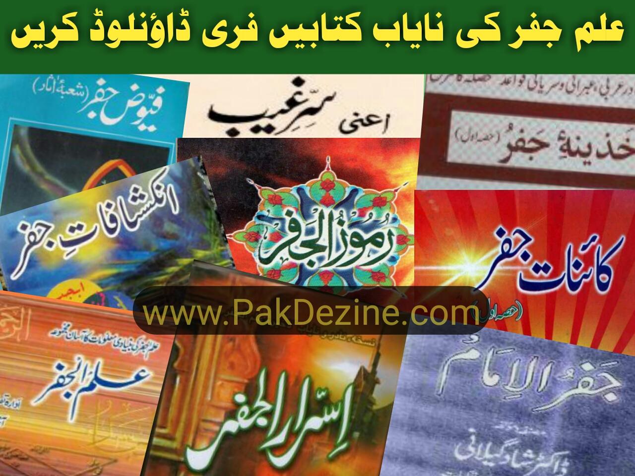 ilm e jaffar books in Urdu pdf free download