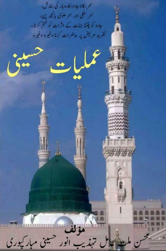 Amliyat e Hussaini PDF Free Download