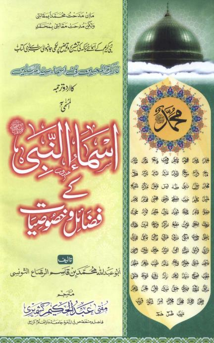 Asma ul Nabi SAW K Fazail o Khasosiat PDF Free Download