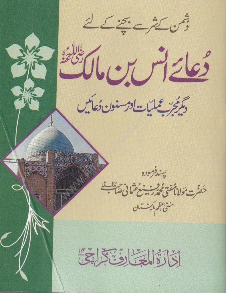 Dua e Ins Bin Malik R.A PDF Free Download