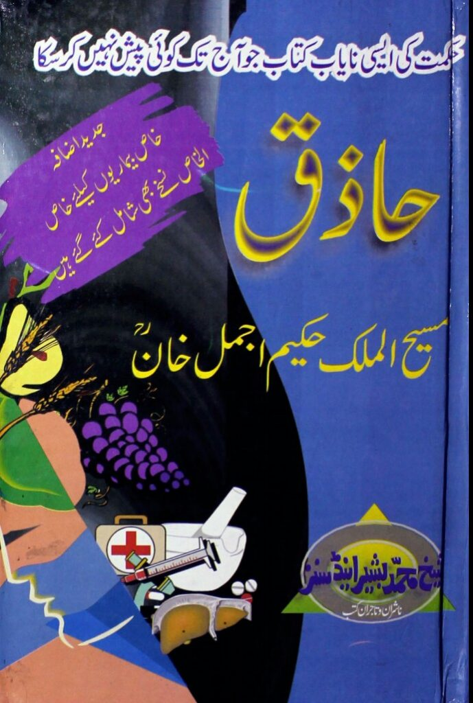 Hazziq By Hakeem Ajmal Khan PDF Free Download