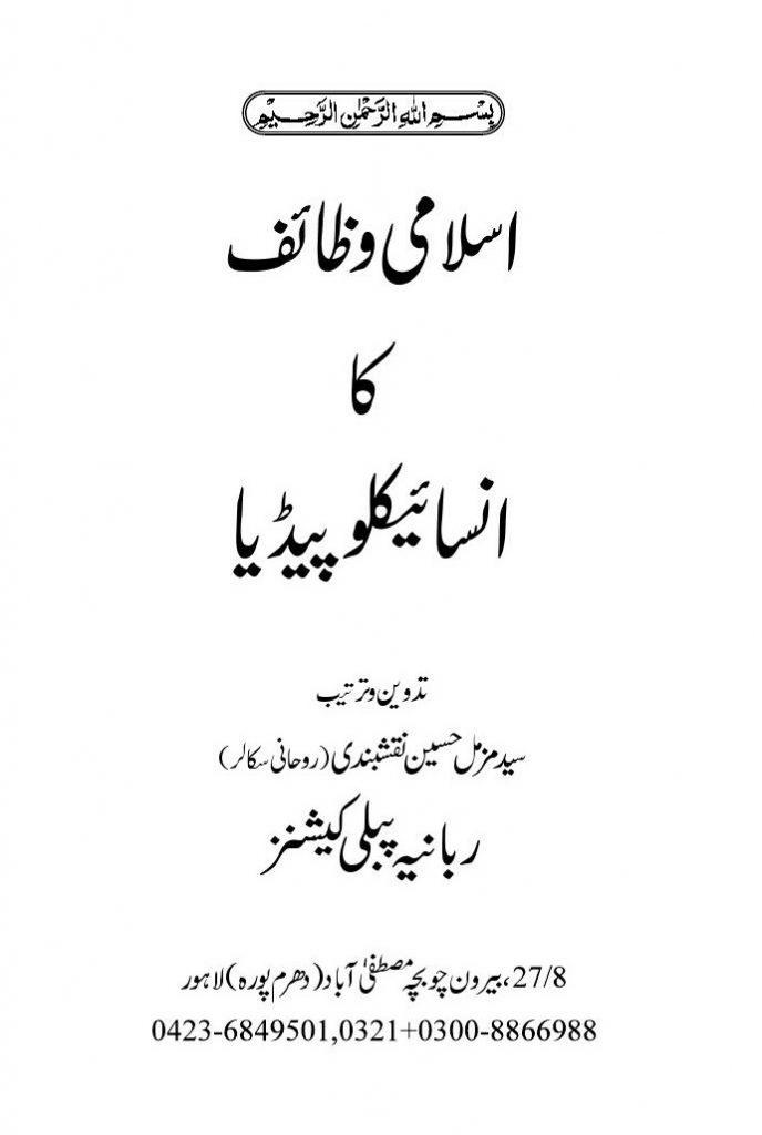 Islamic Wazaif Ka Encyclopedia PDF Free