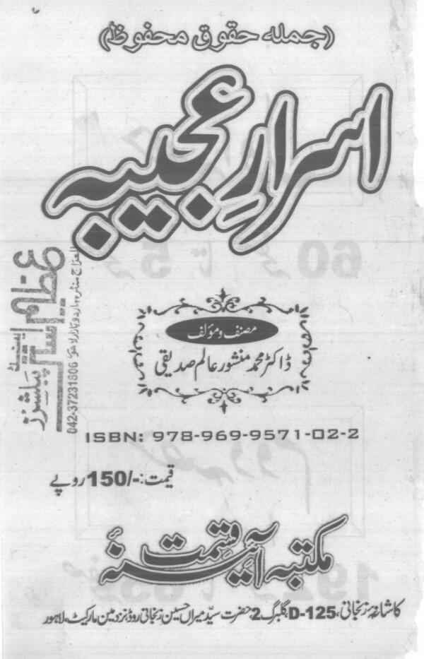 Israr e Ajeebah PDF Free Download
