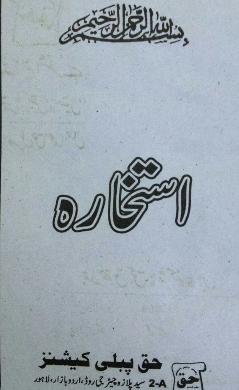 Online Istikhara via Whatsapp Short Dua Meaning in Urdu