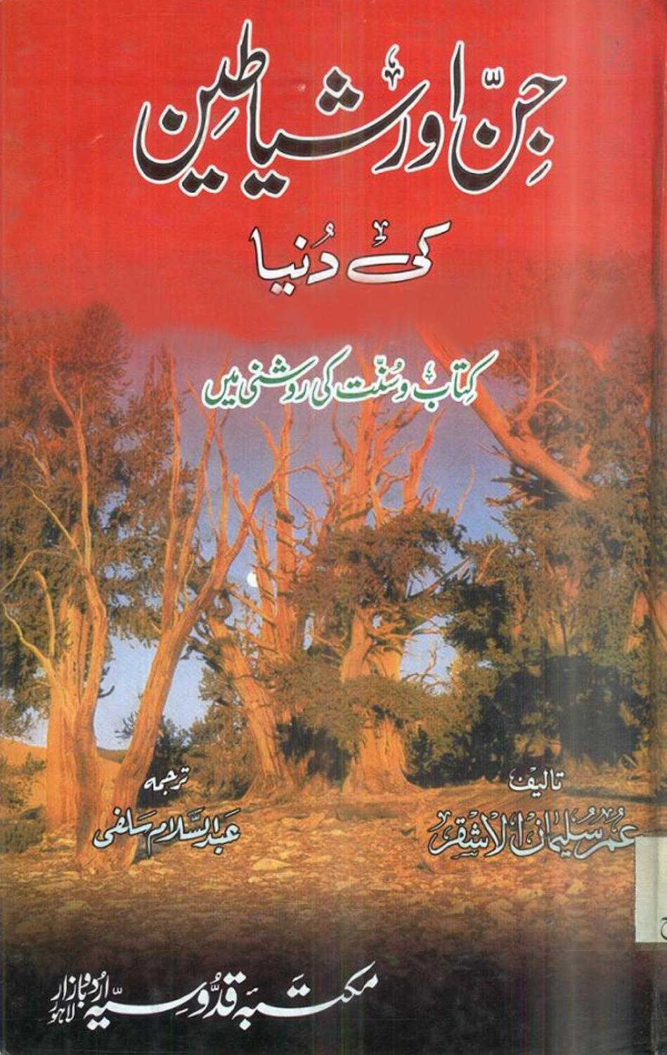 Jin Aur Shayateen Ki Duniya PDF Free Download